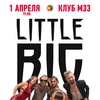 LITTLE BIG - Архангельск - 01.04