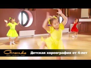 GRANDEозные детки танцуют