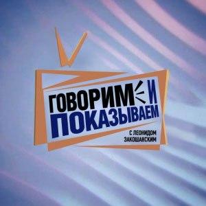 НТВ закроет ток-шоу «Говорим и показываем»