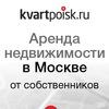 Сдать снять квартиру в Москве | kvartpoisk |