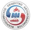 Автошкола ВОА Железнодорожный | Реутов
