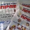 dagpravda.ru