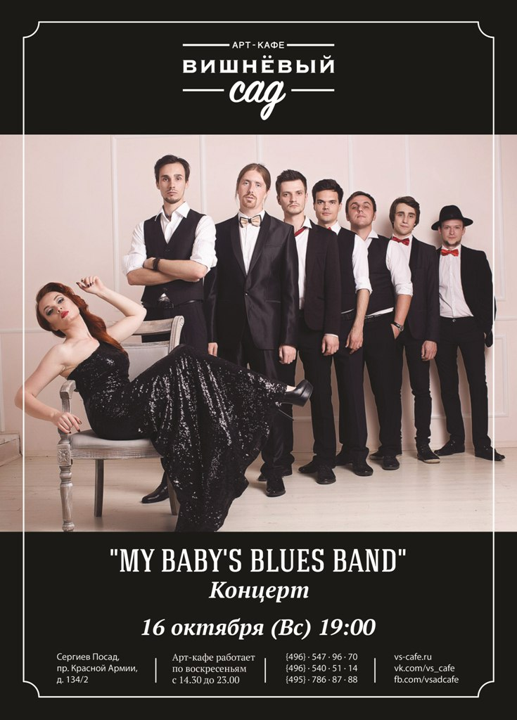 "Афиша Сергиев Посад 16/10 My Baby s BluesBand/Арт-кaфе""Вишневый сад"""