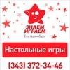 Знаем Играем Екатеринбург настольные игры