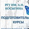 ПОДГОТОВИТЕЛЬНЫЕ КУРСЫ РГУ ИМ. А.Н. КОСЫГИНА