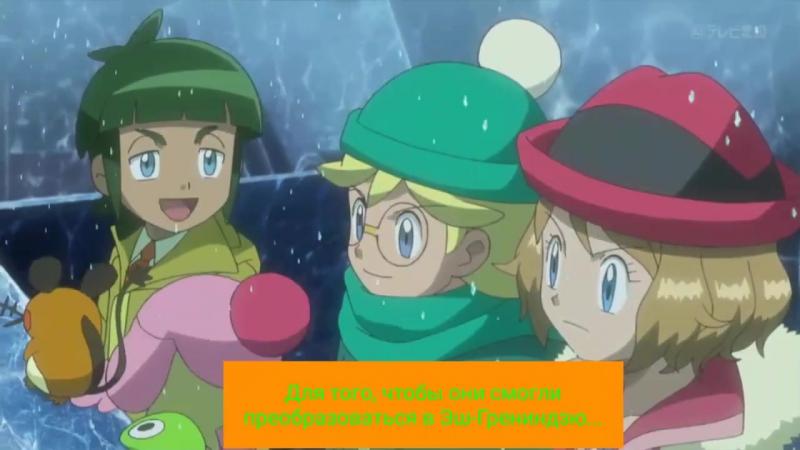 Покемоны - 19 сезон 27 серия (Русские субтитры) - Да здравствует ледяное поле битвы! / Pokemon XYZ
