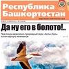 """Газета """"Республика Башкортостан"""""""