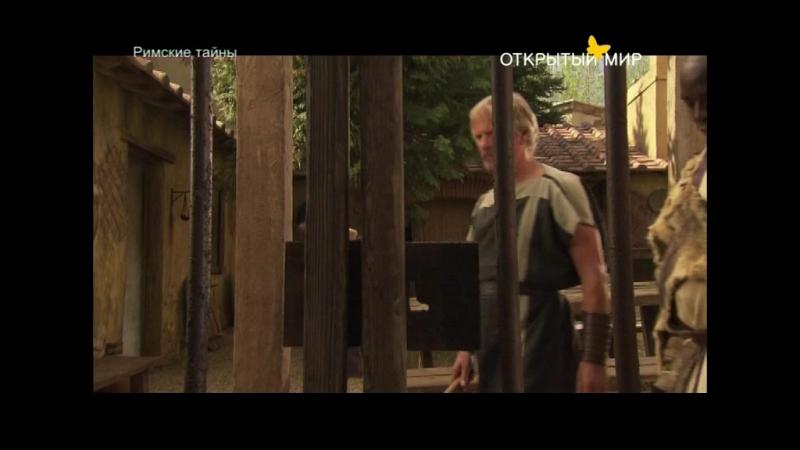 Римские тайны 2 сезон 1 серия
