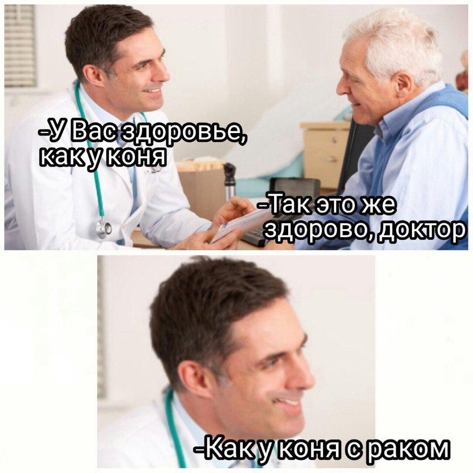 Анекдоты Рак