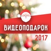 Видеопоздравление от Деда Мороза | Видеоподарок