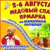 "Выставка - Ярмарка ""Медовый спас-2017"""