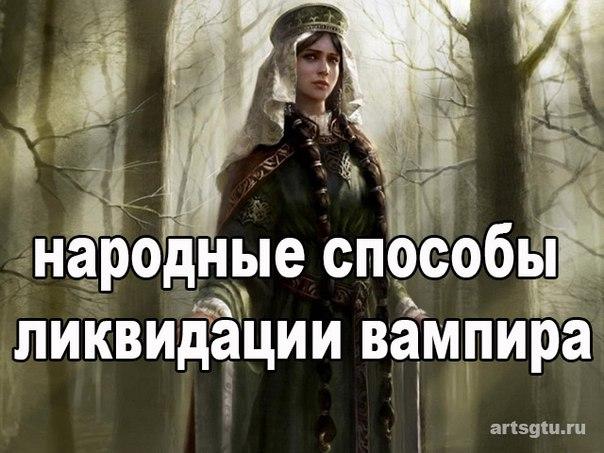 Народные способы выявления и ликвидации вампира