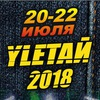 """Фестиваль """"Улетай-2018"""" 20-22 июля."""