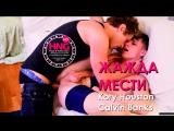 HNG Porn Icon Male Revenge, Scene 3 (Kory Houston and Calvin Banks)