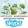 Greenland - онлайн-школа иностранных языков