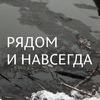 Рядом и навсегда | Пермь