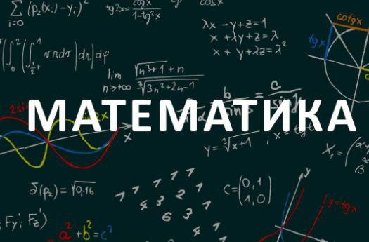 Математика пәнінен тест тапсырмалары