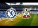 Футбол | Чемпионат Англии 2016/17 | Премьер Лига | 34-й тур Смотреть онлайн прямую трансляцию матча Челси – Саутгемптон
