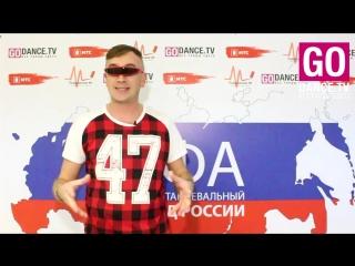 VJ Lopatin участвует во флэшмобе, а ты - GODANCETV