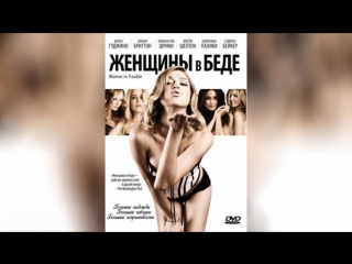 Женщины в беде (2009) | Women in Trouble