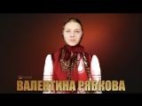 16.Песня Родина (Валентина Рябкова)