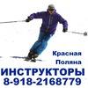 Инструкторы Горные лыжи Красная Поляна