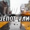 Первоуральск Шёпот улиц Подслушано
