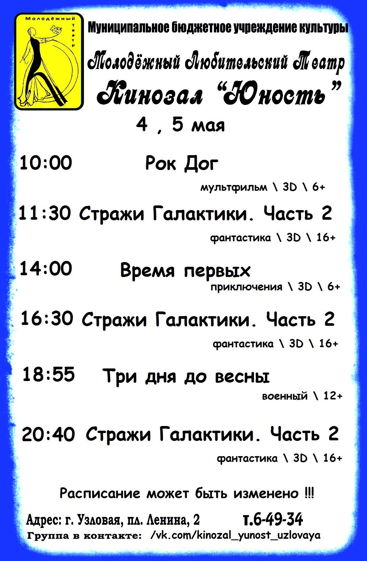 """Расписание кинозала """" Юность """" с 4 по 10 мая"""