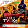 Леонид Пташка и Стас Майнугин - 14 октября