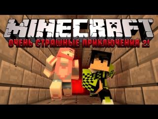Minecraft Очень Страшные Приключения 2! #13 - В ГОСТЯХ У БАБЫ-ЯГИ!