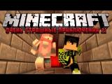 Minecraft׃ Очень Страшные Приключения 2! #13 - В ГОСТЯХ У БАБЫ-ЯГИ!