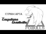 STREAM FoxKills - Елизавета Соловьёва