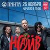Группа НАИВ в Ижевске (26.11.2017)