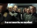 Гитлер и грин-кард лотерея / Hitler green card lottery