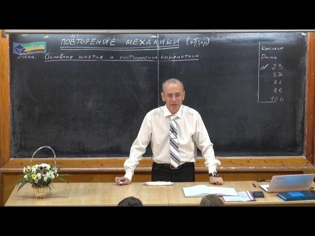 Урок 311. Основные понятия и соотношения кинематики (повторение)