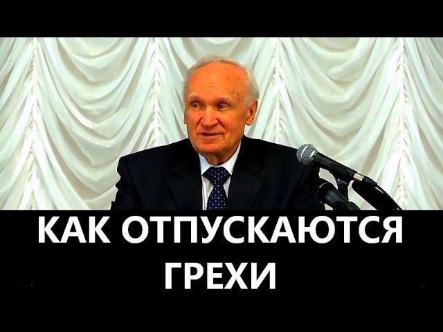 Алексей Осипов: как отпускаются грехи 12.05.2017