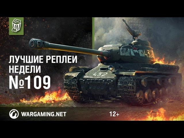 Лучшие Реплеи Недели с Кириллом Орешкиным 109 [World of Tanks]