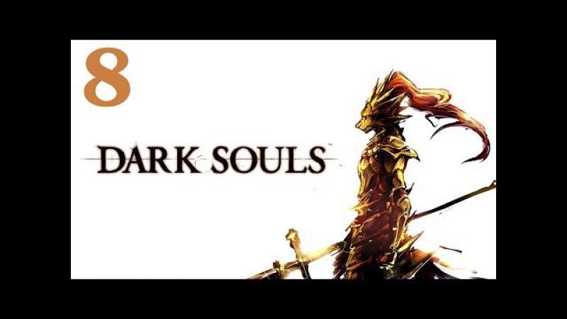 В первый раз в первый Dark Souls: День 8 - Живопись и байки из склепа!