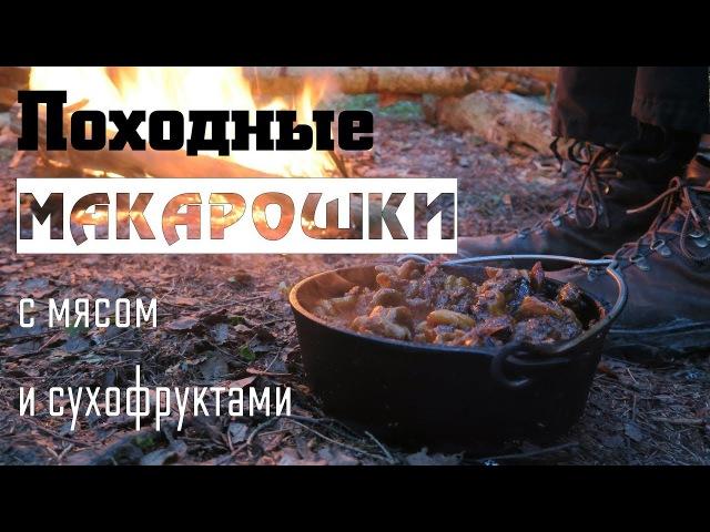Походные макарошки с мясом и сухофруктами.
