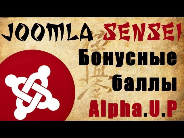 80.Бонусные баллы в AlphaUserPoints | Joomla