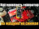 Как проверить генератор на машине Основные неисправности Просто о сложном