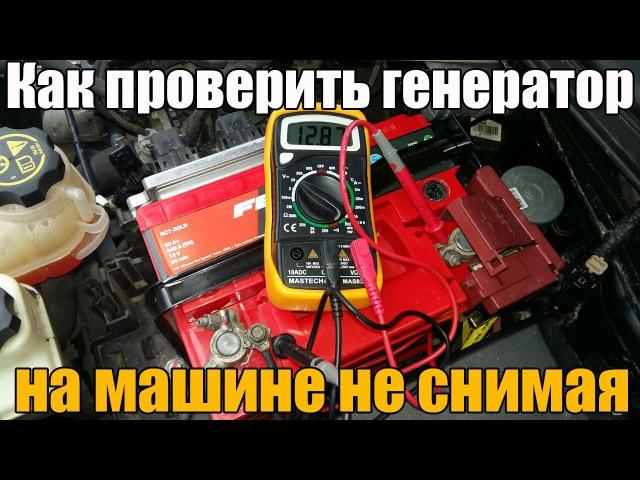 Как проверить генератор на машине. Основные неисправности. Просто о сложном