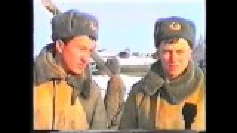 Новогодняя ночь 81 МСП ,1994 1995 год в Чечне.Самое пекло.