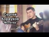 Сергей Коржуков - Молитва