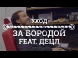 Уход за бородой feat. Децл Якорь  Мужской журнал