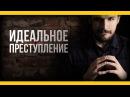 Идеальное преступление на 1 апреля Якорь Мужской канал