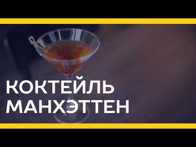 Коктейль Манхэттен [Якорь | Мужской канал]