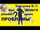 Торсунов О. Г. Как ДЕНЬГИ решают наши ПРОБЛЕМЫ