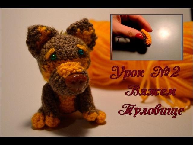 Маленькая собачка амигуруми: вяжем туловище урок №2