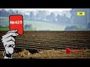 Зачем убивают сельское хозяйство и кому хотят толкнуть землю, – расскажет Красная карточка №425